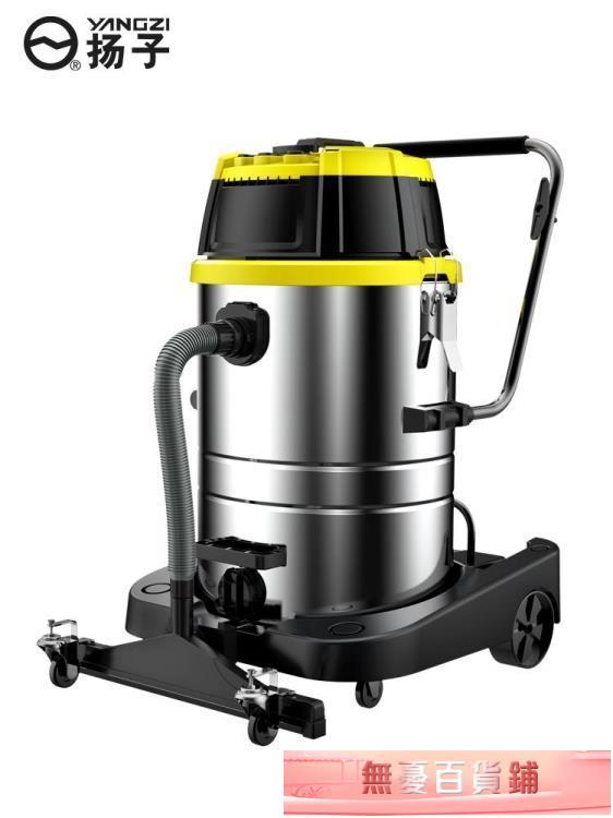 揚子工業吸塵器強力大功率工廠車間酒店用吸粉塵大吸力商用吸塵機