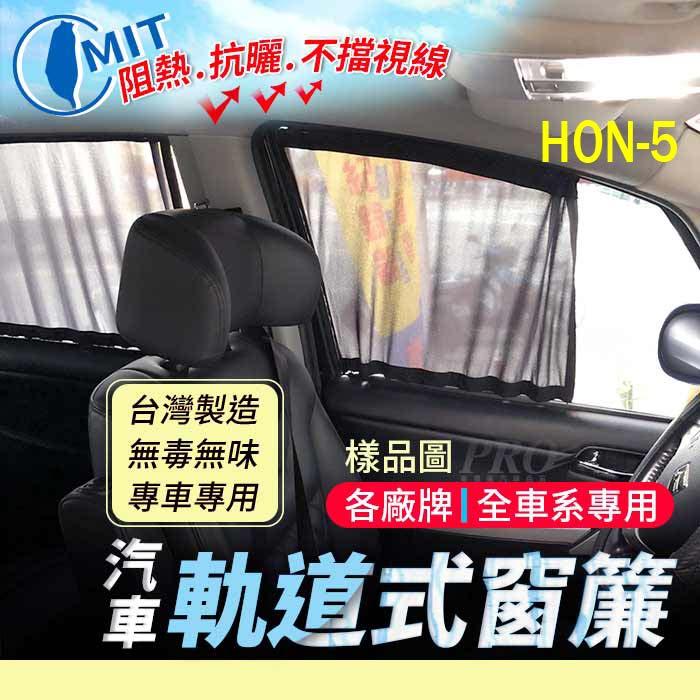 CRZ 跑車 本田 HONDA 汽車專用窗簾 遮陽簾 隔熱簾 遮物廉 隔熱 遮陽