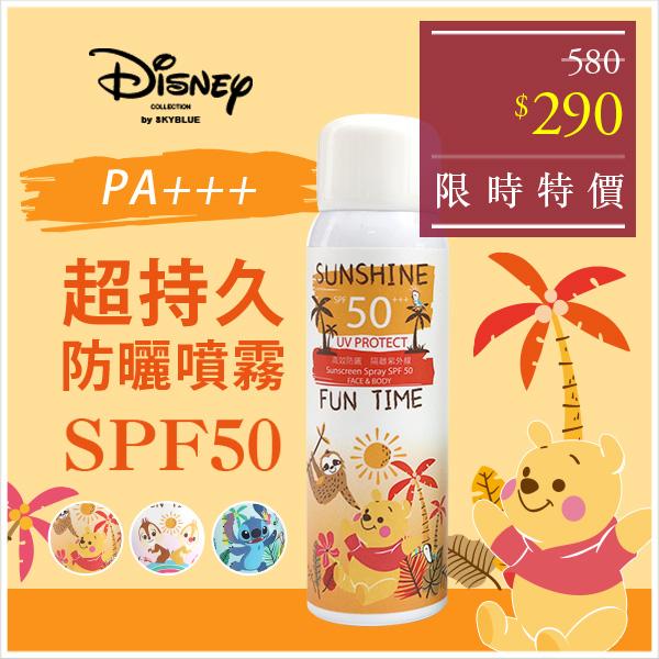 天藍小舖-迪士尼系列UV隔離防曬噴霧SPF50-共3色-$290【A25250033】