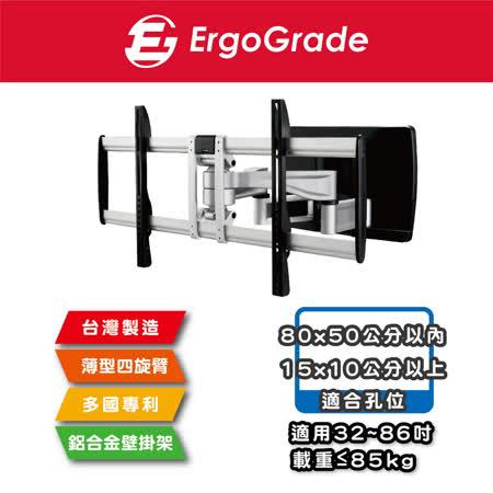ErgoGrade 32~86吋大載重多功能拉伸電視壁掛架 (EGA8050)