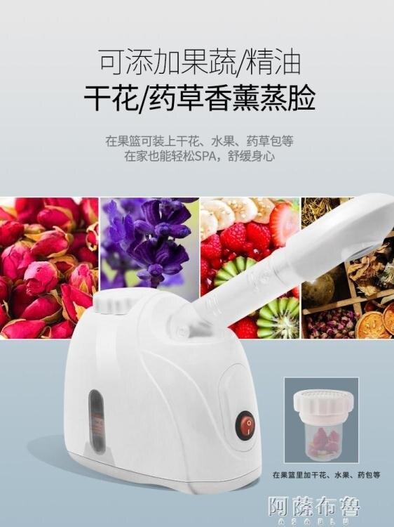 補水儀 金稻熱噴蒸臉器納米噴霧補水儀加濕器蒸臉儀家用美容儀器保濕 【618特惠】
