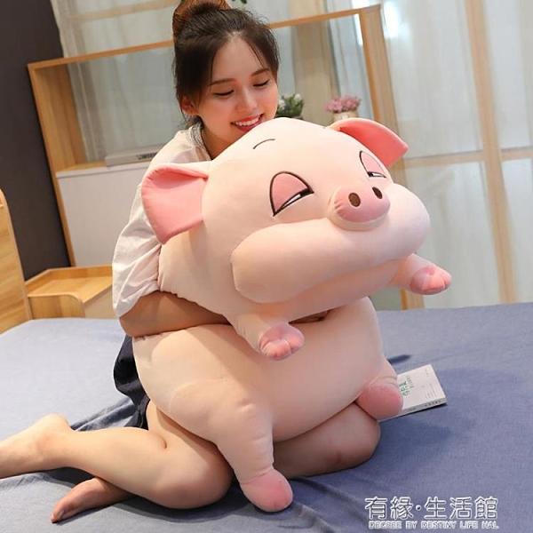 豬玩偶睡覺抱枕女生可愛超軟萌趴趴小豬公仔娃娃毛絨玩具生日禮物 有緣生活館