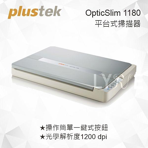 Plustek OpticSlim 1180 平台式掃描器 OS1180