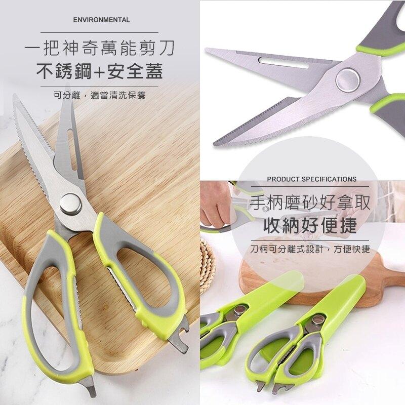 多工能廚房剪刀【不鏽鋼 帶蓋磁吸 分離式】廚房剪刀 食物剪 剪刀 剪雞骨 開瓶器 萬用剪刀 料理