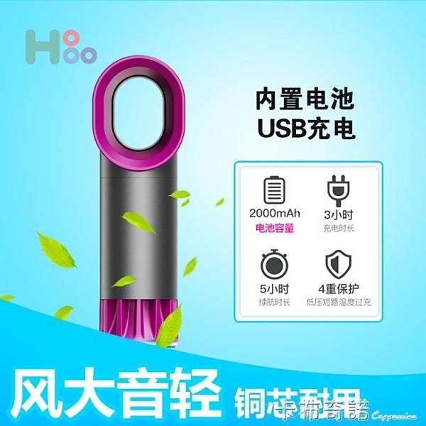 無葉小風扇手持迷你便攜式USB充電靜音大風力辦公桌上 卡布奇諾