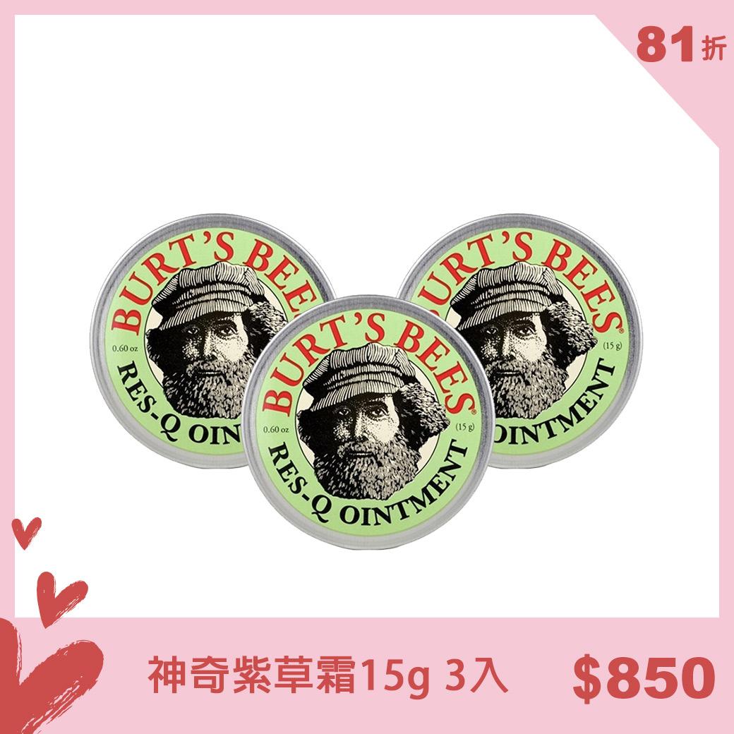 81折↘【寵愛母親】Burt's Bees小蜜蜂爺爺 神奇紫草霜15g 3入