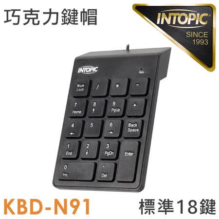 INTOPIC 廣鼎 巧克力數字鍵盤(KBD-N91)