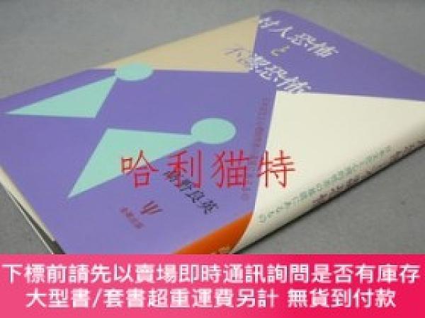 二手書博民逛書店罕見對人恐怖と不潔恐怖日本文化と心理的性差の基底にあるものY403949 高野