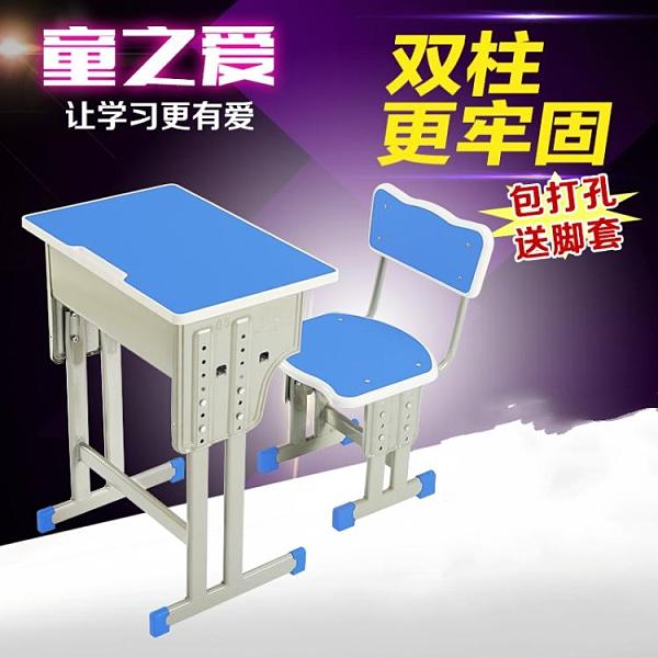單雙人中小學生課桌椅套裝廠家直銷學習桌校用培訓輔導班兒童家用 艾瑞斯AFT「快速出貨」