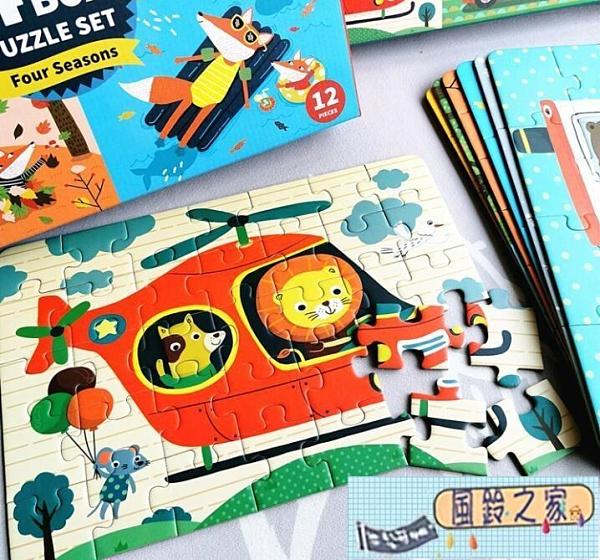 幼兒拼圖玩具童益智力平圖2寶寶幼兒早教積木小孩男孩女孩【風鈴之家】