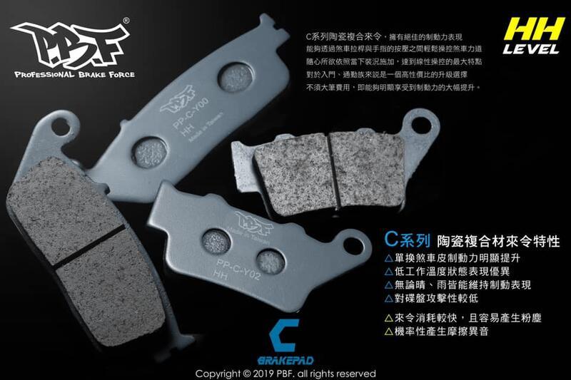 【LFM】暴力虎 TL TL500 陶瓷 來令片 金屬燒結 競技 煞車皮 MAXSYM TL