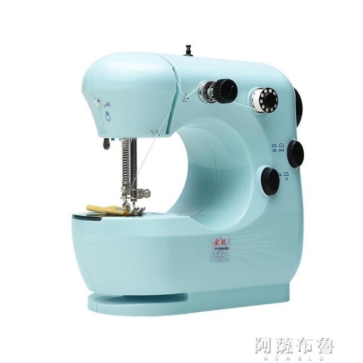 縫紉機 家毅301縫紉機家用電動迷你多功能小型手動吃厚微型縫紉機衣車 MKS雙12購物節.交换礼物
