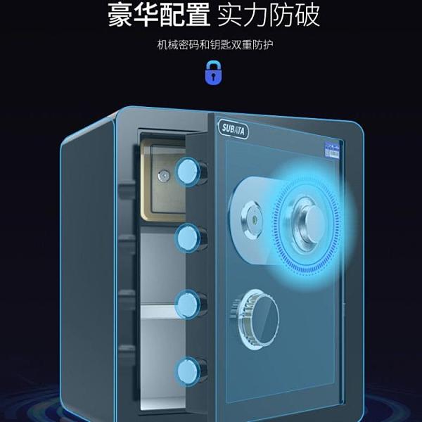 保險箱 雙寶塔保險櫃機械密碼家用小型迷你全鋼防盜入牆保險箱床頭矮櫃