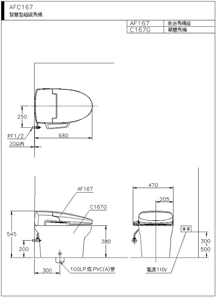 超級馬桶 AFC167