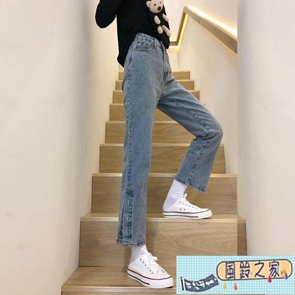夏季薄款新款爆款褲子淺色開叉高腰牛仔褲女顯瘦直筒褲長褲 【風鈴之家】