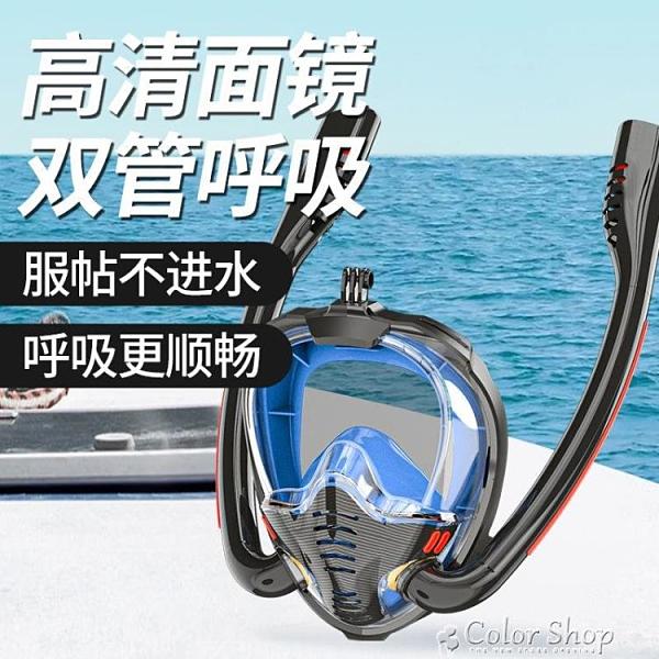 浮潛三寶潛水面罩男女成人全干式呼吸器潛水鏡游泳裝備用品 快速出貨