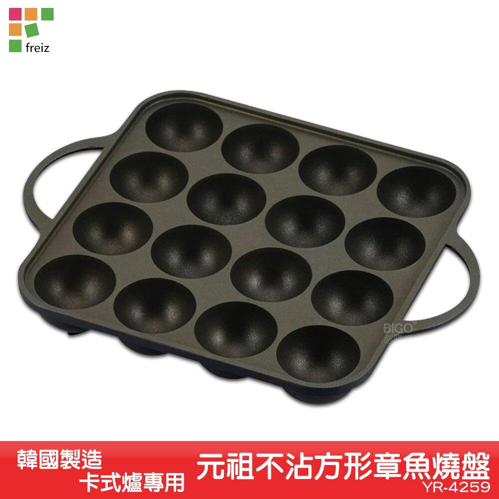 JAPAN Freiz 元祖不沾方形章魚燒盤(16孔)YR-4259 章魚燒烤盤 烤盤 章魚小丸子烤盤 燒烤盤 章魚燒盤