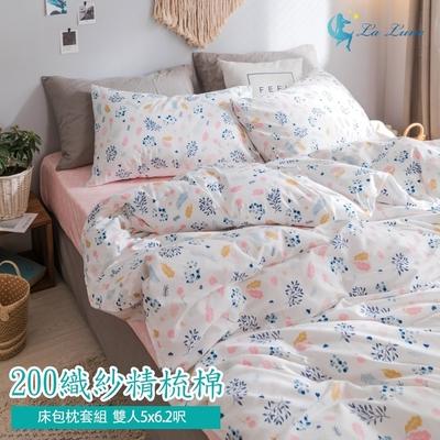 La Lune 200織紗精梳棉雙人床包枕套3件組 多款任選