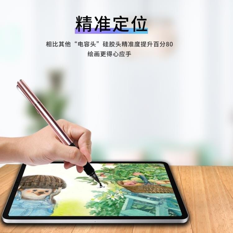手機觸控筆 iPad手寫筆apple pencil細頭繪畫筆蘋果新款平板ipadpro手機通用安卓電容筆華為 【母親節禮物】