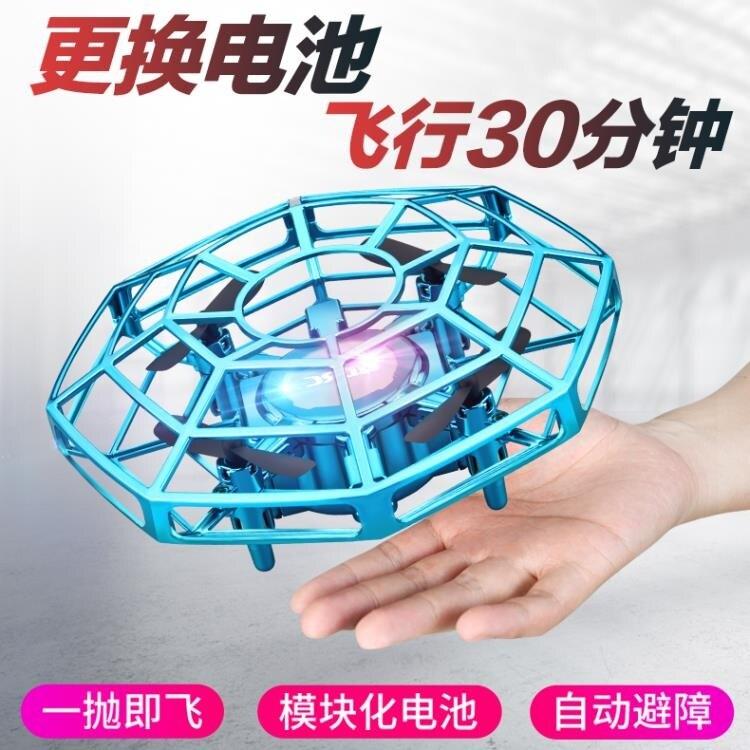 無人機UFO感應飛行器無人機遙控飛機男孩玩具小型【母親節禮物】懸浮飛碟兒童玩具 【母親節禮物】