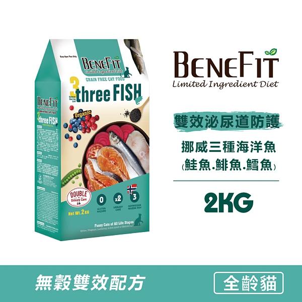 [新發售] Benefit斑尼菲 LID 無穀貓糧 貓飼料_ 雙效泌尿 鮭魚+鯡魚+鱈魚 2KG _全齡貓
