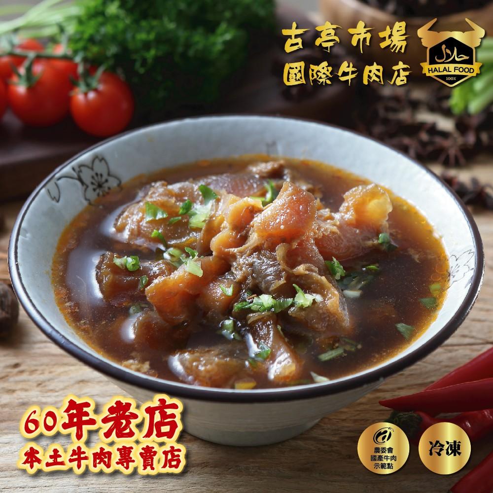 【清真市集】紅燒牛筋/冷凍-900g