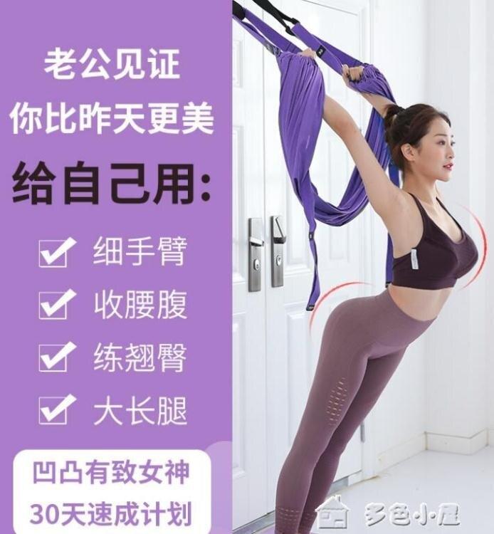 拉力器拉力繩家用健身拉伸帶女士下腰倒立一字馬訓練器舞蹈瑜伽拉力器