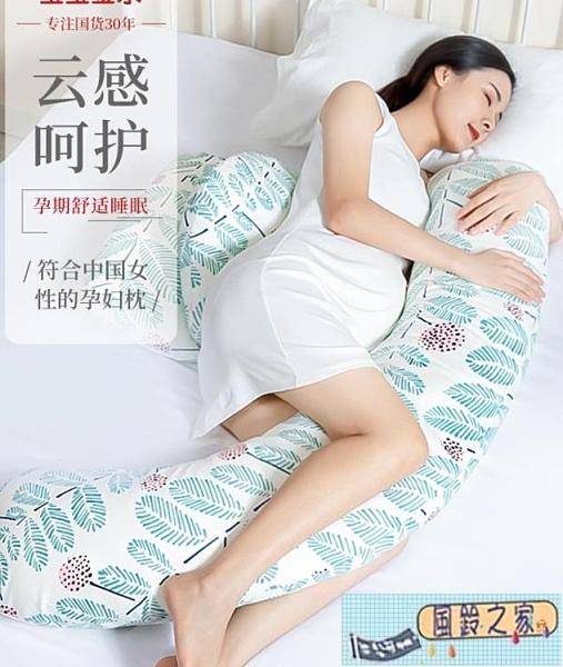 寶寶金水孕婦枕頭護腰側睡枕托腹睡覺側臥枕孕墊U型靠枕夏季神器 【風鈴之家】