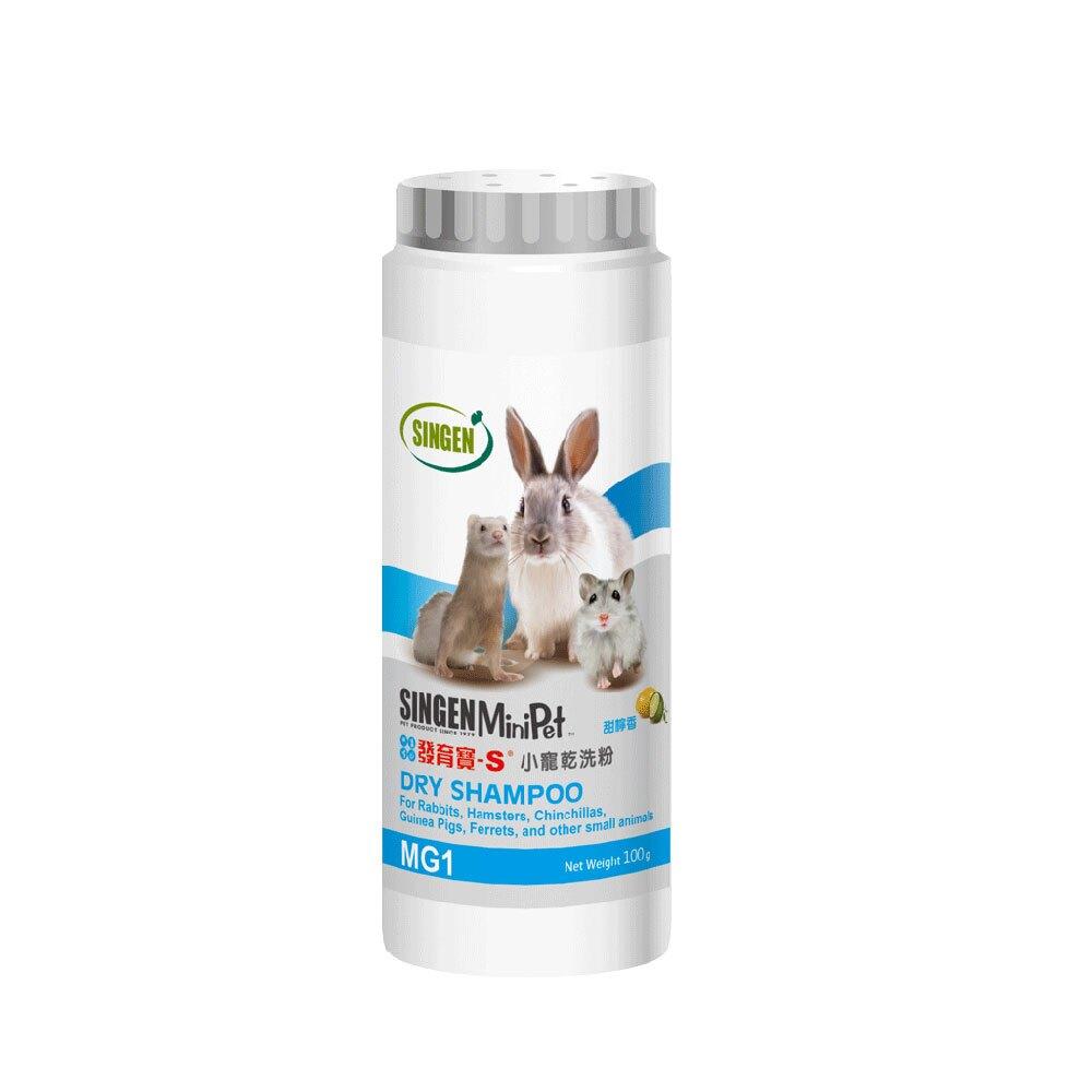 去除異味小寵物溫和乾洗粉-兔子倉鼠雪貂皆適用-甜檸香100公克|兔子/天竺鼠/雪貂-SINGEN 信元發育寶
