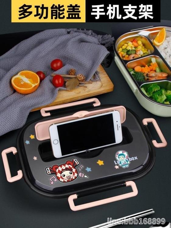 保温饭盒 304不銹鋼保溫飯盒上班族餐盒套裝小兒童學生大容量男分隔型便當 快速出貨