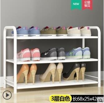 鞋架簡易多層家用經濟型宿舍用收納神器鞋櫃防塵門口鐵藝小鞋架子ATF 【快速出貨】