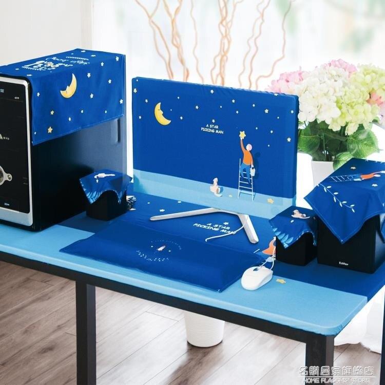 布藝電腦防塵罩台式一體機電腦桌布罩液晶顯示器鍵盤機箱可愛蓋布