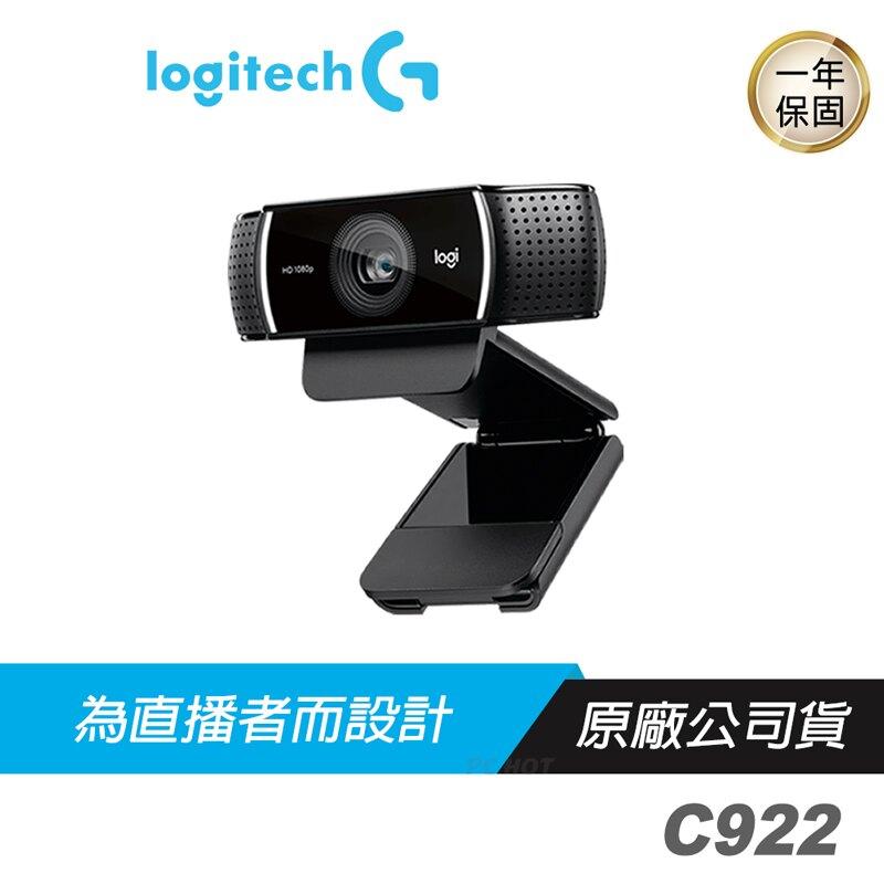 Logitech 羅技 C920R  視訊鏡頭/ Full HD/光源調整/雙立體聲麥/ H.264壓縮/玻璃鏡頭