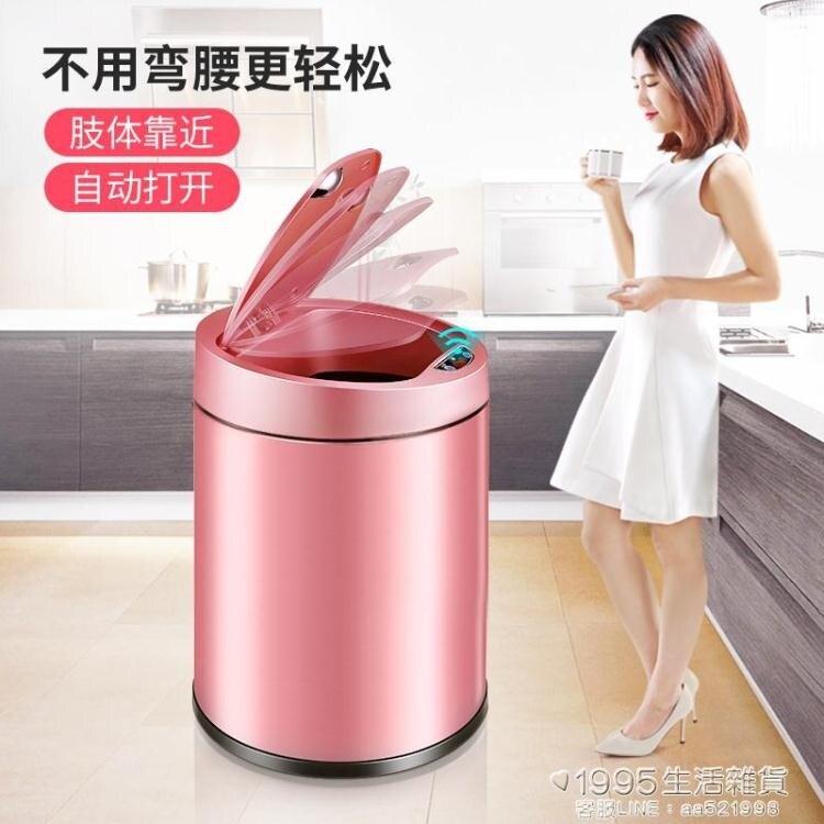 垃圾桶 歐本家用智慧感應式垃圾桶客廳臥室衛生間自動帶蓋創意電動大號 NMS