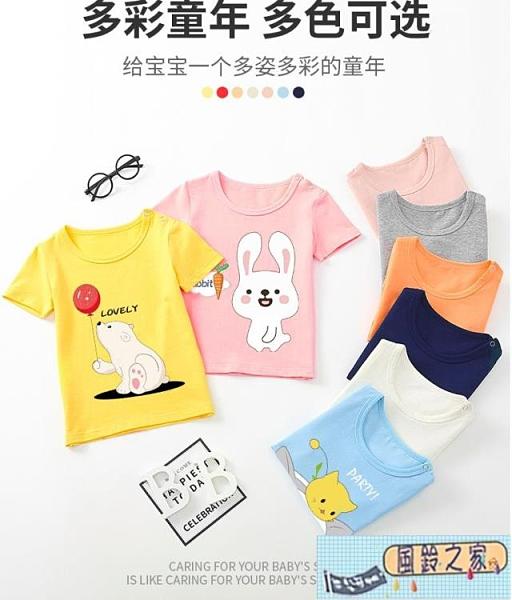 3件裝 男童短袖T恤女寶寶薄款內搭夏裝純棉上衣【風鈴之家】