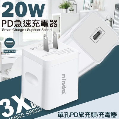 NISDA 20W 單孔PD旅充頭充電器