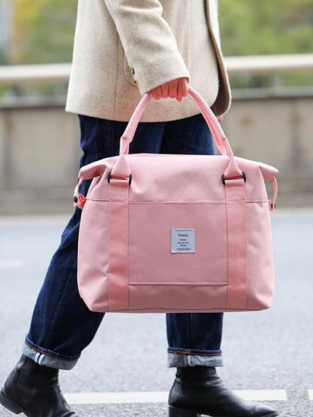 旅行袋 大容量旅行包女手提包行李包學生旅游輕便帆布待產短途收納包袋子 嬡孕哺