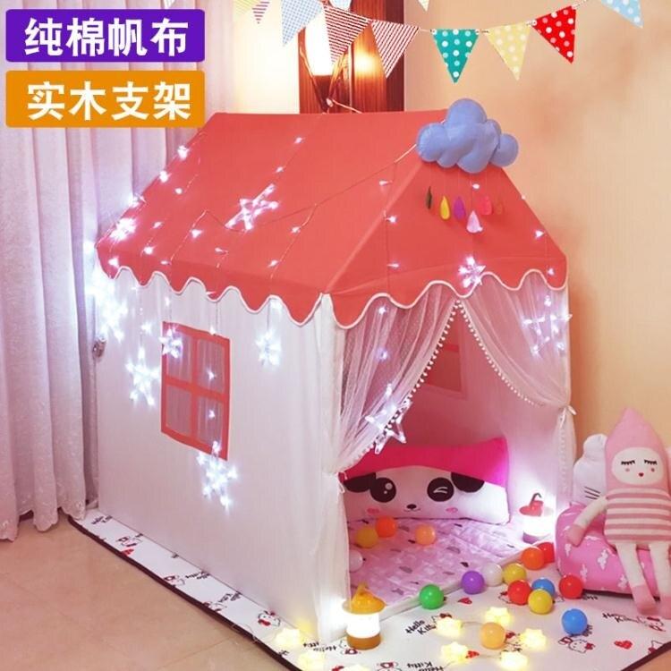 兒童帳篷游戲屋室內玩具屋寶寶女孩公主城堡家用讀書角小帳篷【快速出貨】