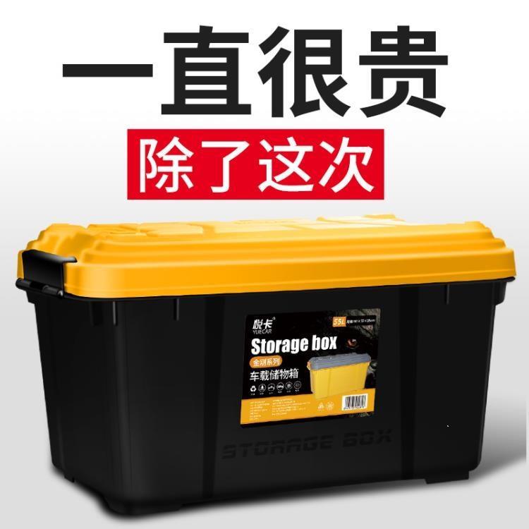 汽車收納箱車載神器箱後備箱儲物箱車用整理箱收納盒用品大全尾箱【免運】