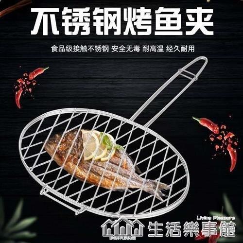 烤魚夾燒烤網夾子不銹鋼燒烤拍子夾板網燒烤配件 雙層烤網 烤菜夾
