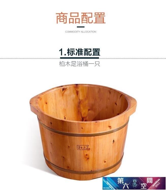 泡腳桶 腳木桶家用足浴桶木盆小香柏木 MKS快速出貨