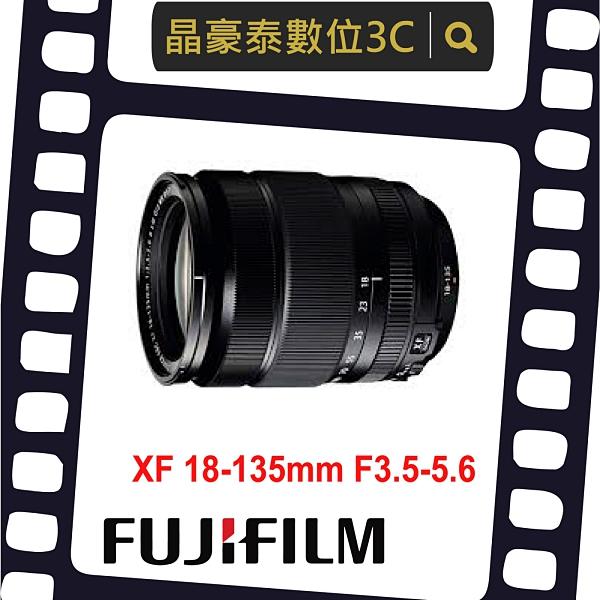 FUJIFILM XF 18-135mm F3.5-5.6 R LM OIS WR(公司貨) XF 富士 FUJI 晶豪泰 實體店面台南高雄