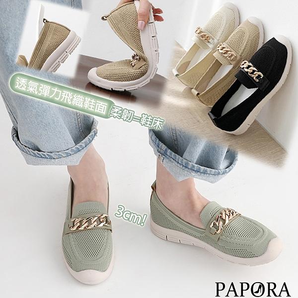 PAPORA好穿軟Q透氣休閒平底鞋KS3698黑/米/卡/綠