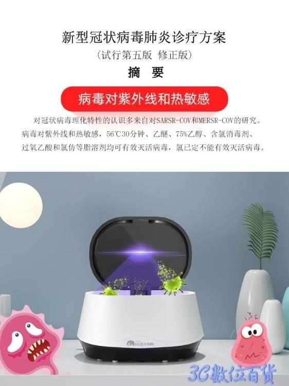 活力象紫外線消毒器口罩消毒盒內衣內褲消毒機箱臭氧嬰兒家用小型 MKS快速出貨