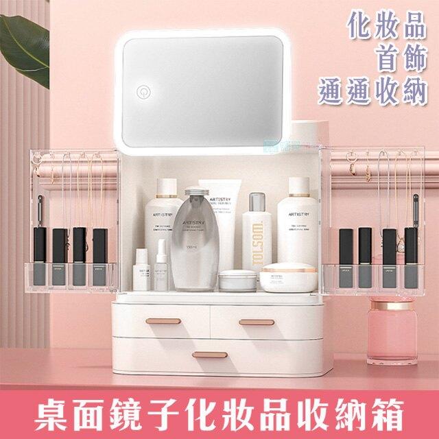 桌面鏡子化妝品收納箱 大容量收納盒 化妝箱 首飾盒 桌面整理