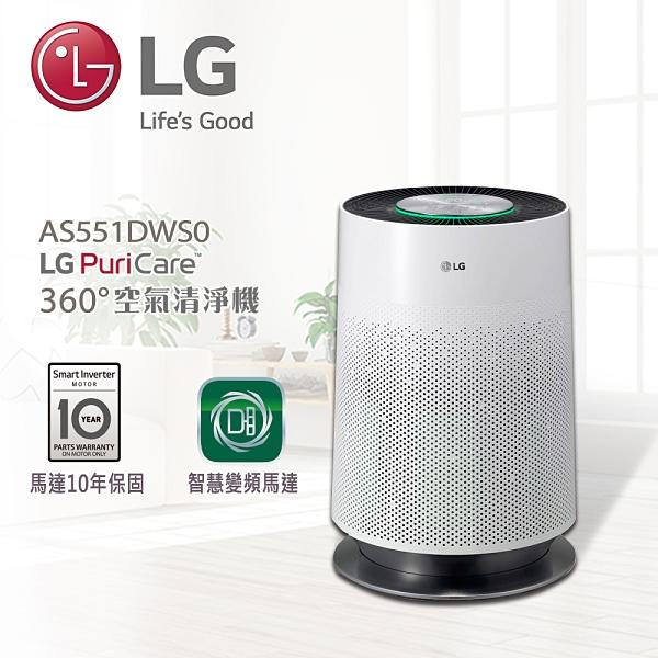 ●限時優惠●LG-PuriCare™ 360°空氣清淨機 AS551DWS0