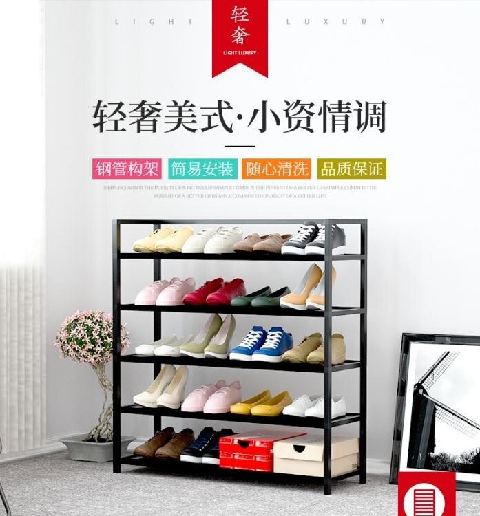 簡易鞋架子多層防塵家用經濟型宿舍置物省空間簡約門口收納小鞋櫃ATF 艾瑞斯居家生活