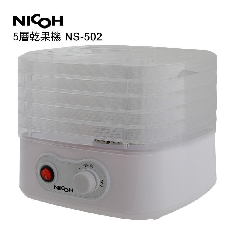 日本NICOH 5層乾果機NS-502