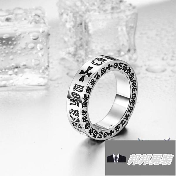 復古情侶戒指飾品克羅心十字架戒指【邦邦男裝】