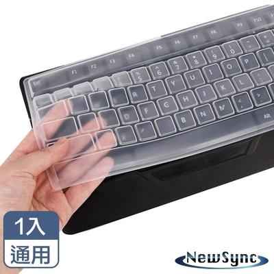 【NewSync】桌電數字鍵盤保護膜/彈性可水洗薄透通用型鍵盤膜